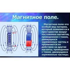 Как увидеть магнитное поле?