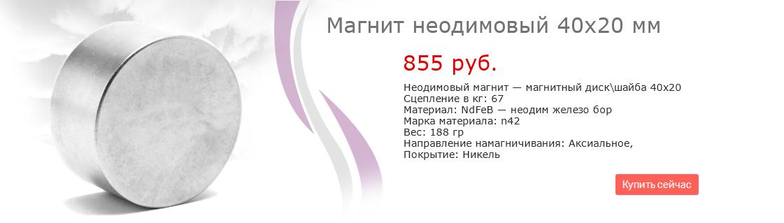 Магнит неодимовый 40х20 мм