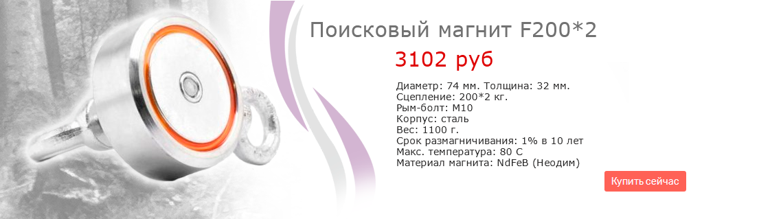 Поисковый магнит F200*2
